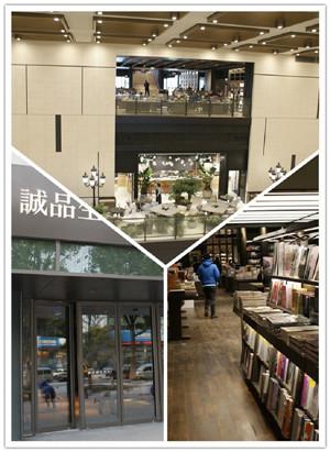 诚品书店苏州店安装使用普诺玛EAS防盗系统