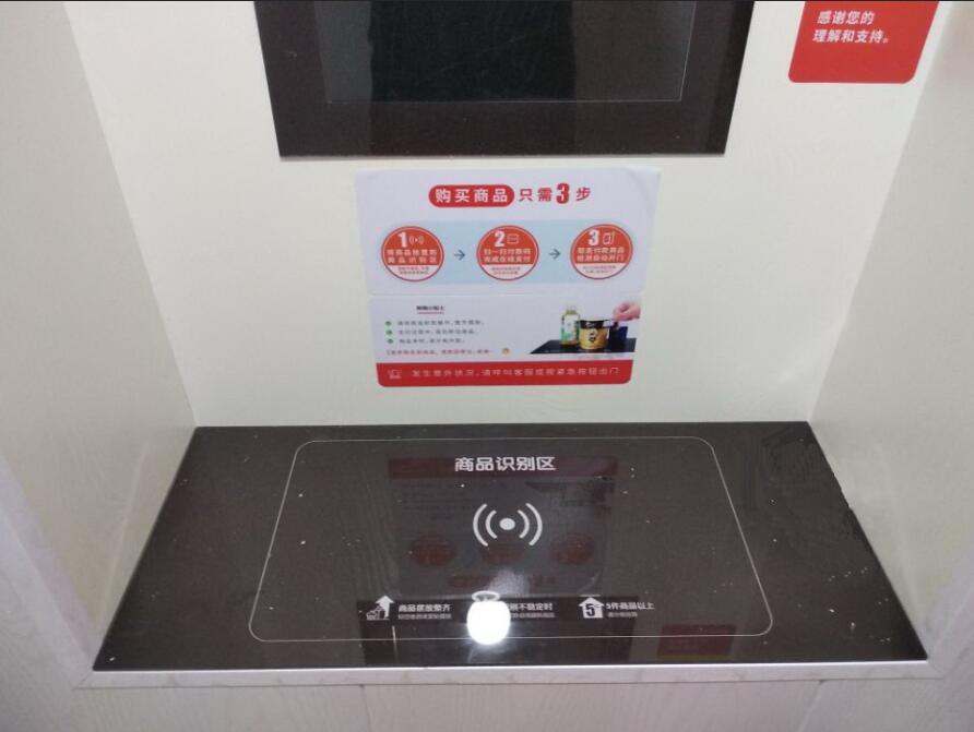 普诺玛无人零售/自助收银和扫码购应用的智能EAS标签3D杀码器