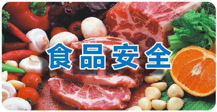 普諾瑪,食品安全